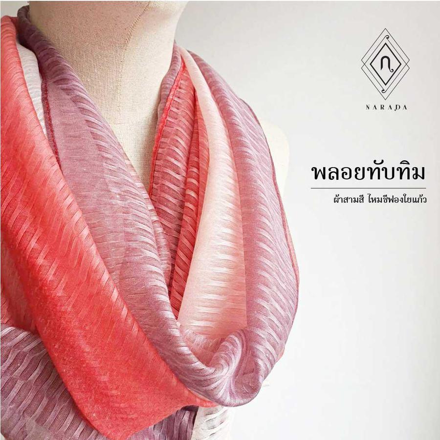 ผ้าพันคอไหมชีฟอง 3 สี_พลอยทับทิม
