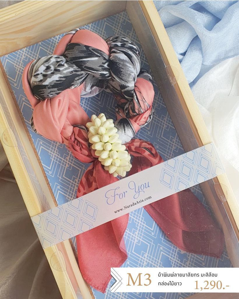 พวงมาลัยผ้าพันคอ อุบะมะลิล้อม ในกล่องไม้