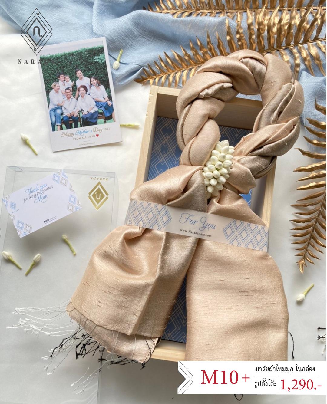 มาลัยผ้าคลุมไหล่ มาลัยผ้าพันคอไหม M10