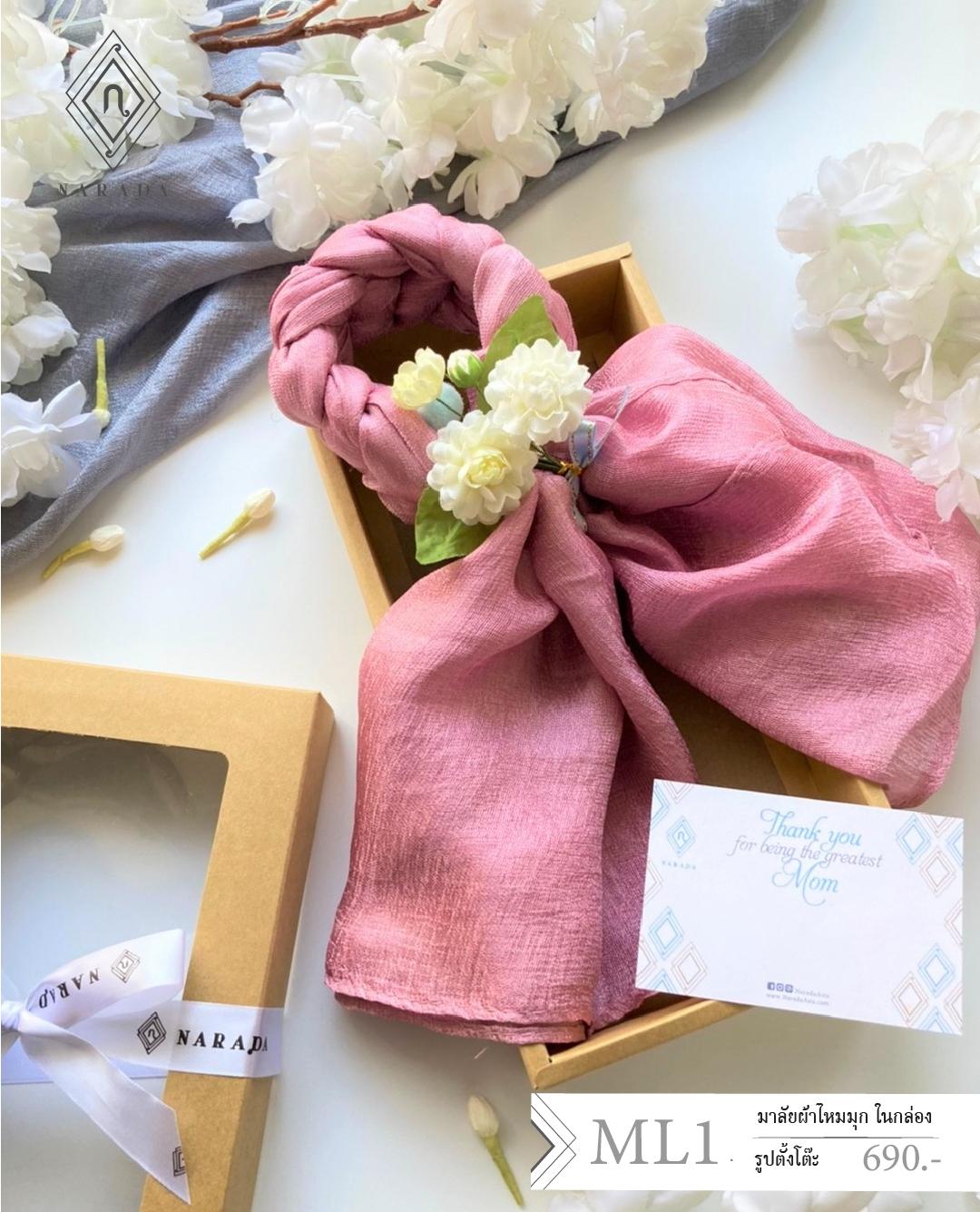 มาลัยผ้าคลุมไหล่ไหมมุก Package ML1