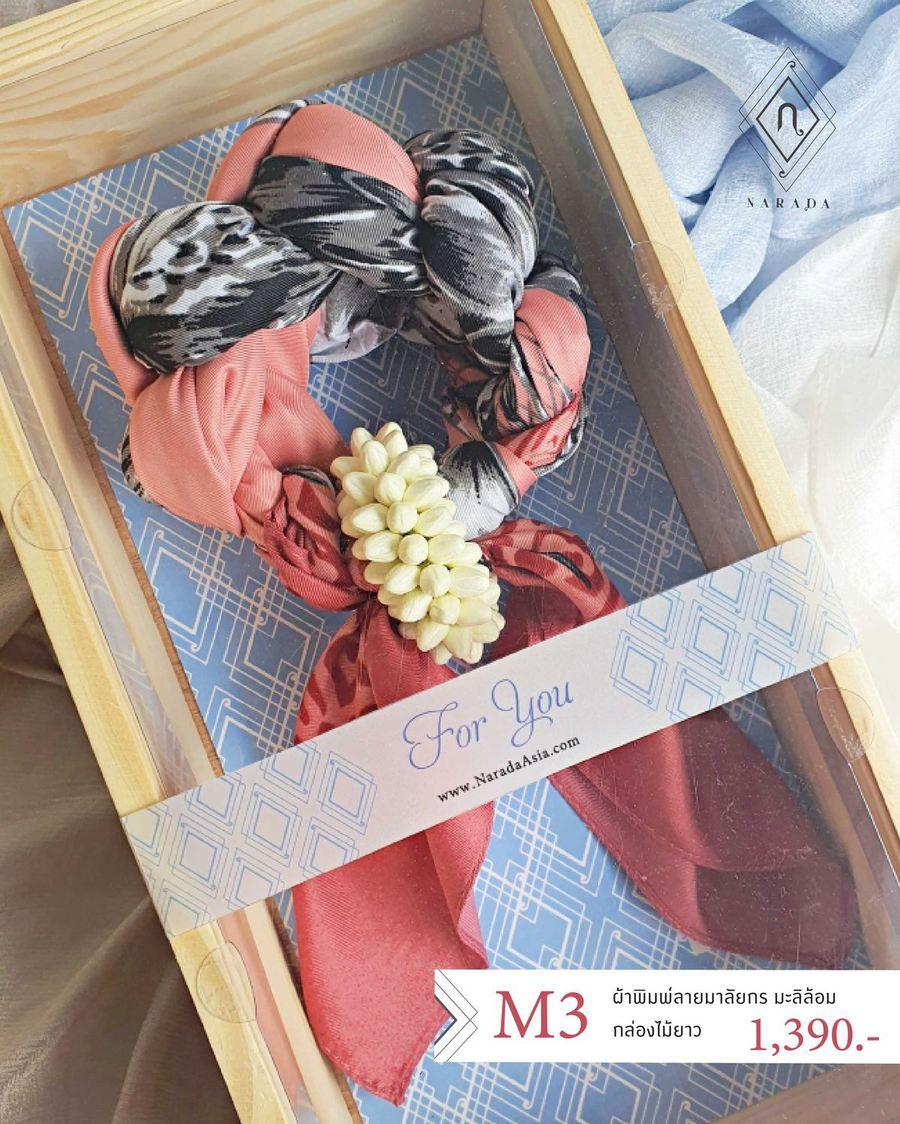 ของขวัญ มาลัยผ้าพันคอ อุบะมะลิล้อม ในกล่องไม้