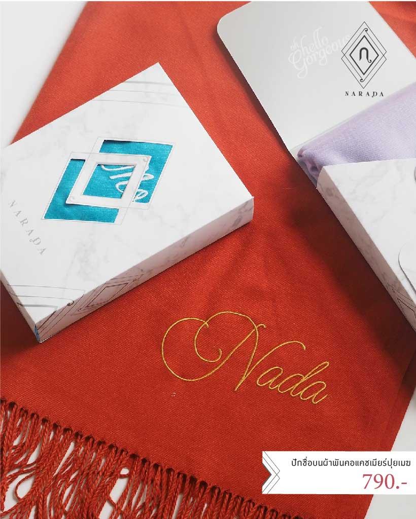 ของขวัญ ผ้าแคชเมียร์ปักชื่อ ในกล่องNarada