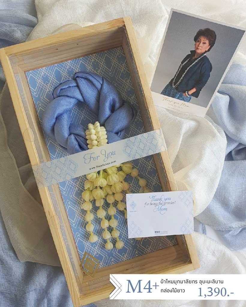 มาลัยผ้าคลุมไหล่ไหมมุก อุบะมะลิบาน ในกล่องไม้ Package M4+