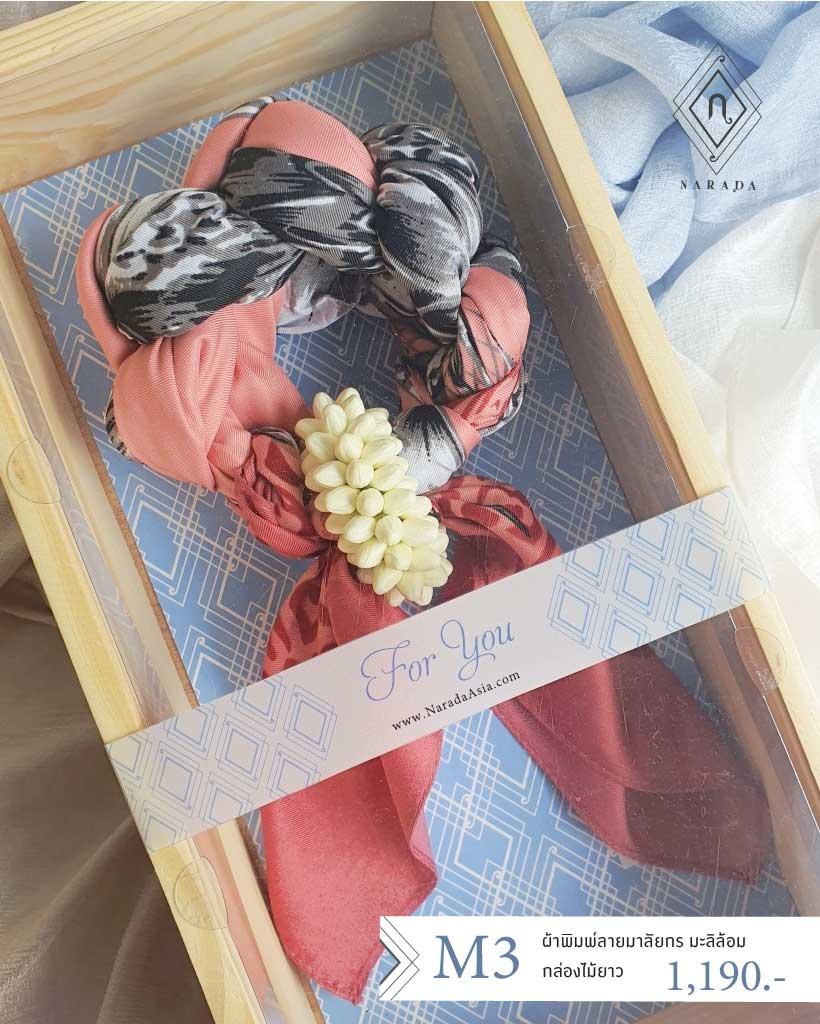 มาลัยผ้าพันคอ มะลิล้อม ในกล่องไม้ Package M3