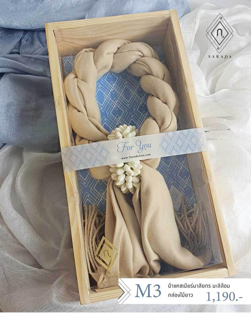 มาลัยผ้าพันคอแคชเมียร์ ในกล่องไม้ Package MC3+